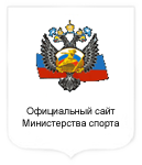 minsport.gov.ru
